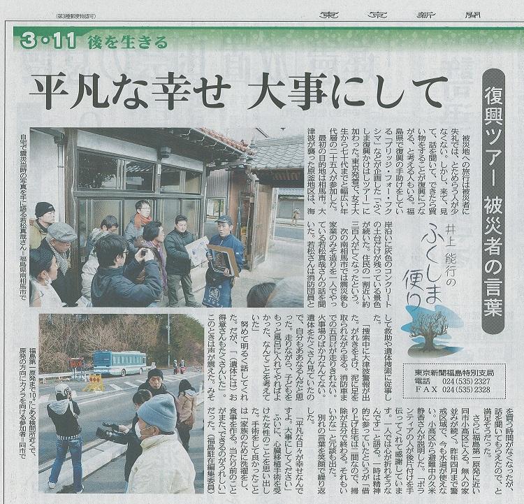 20130205_tokyoshinbun