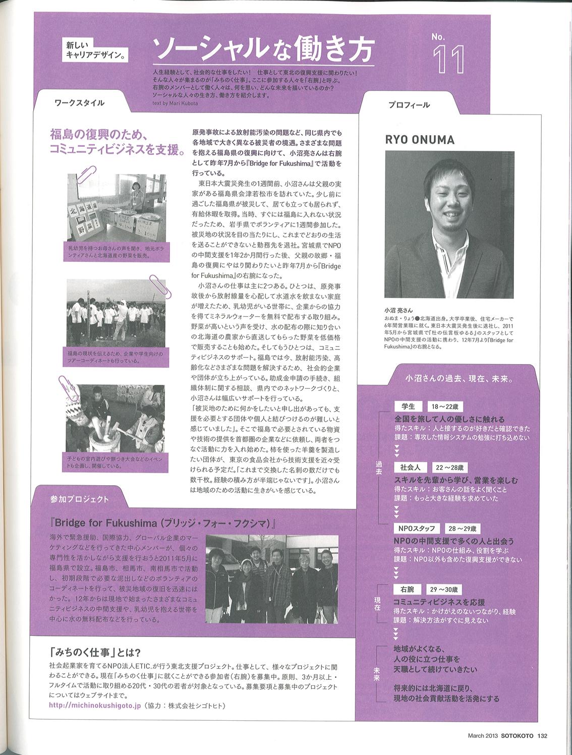 ソトコト201302記事onuma