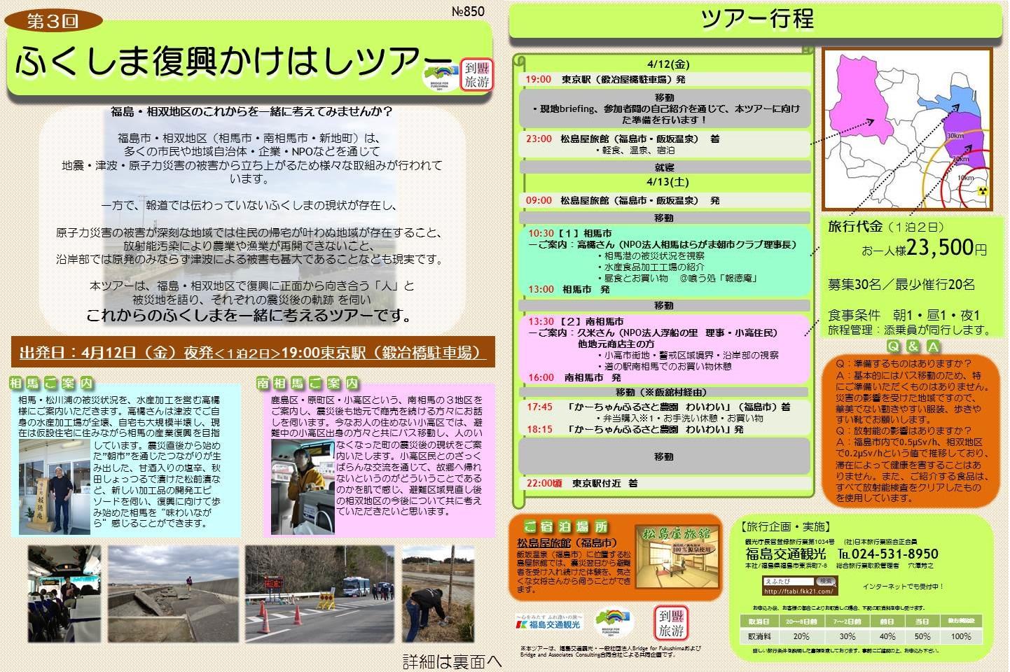 soso_tour_20130412