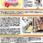 かーちゃん新聞