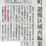 【浪江町、避難区域再編案策定】
