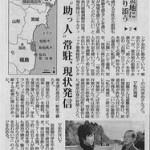 【2/14 共同通信社に取材いただいた記事が福島民報に掲載されました】