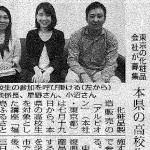 【福島ふるさと市場プログラム】開始!