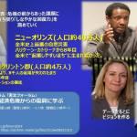 日米リーダー交流プログラム「東北フォーラム」10月30日開催