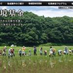 福島高校の生徒による養殖実証事業が2014年度三井物産環境基金に採択されました