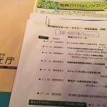 【観光庁主催セミナー 基調講演】