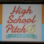 第1回HighSchoolPitch終了!