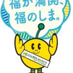 6/1~「福が満開、福のしま。」半額旅行券発売・クーポン発行開始!