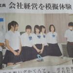 【福島明成高校 会社経営模擬体験】が福島民友に掲載されました!