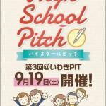 【参加者募集】9/19(土) 第3回 High School Pitch in いわき 開催します!