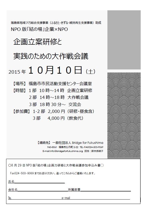 10.10大作戦会議チラシ表
