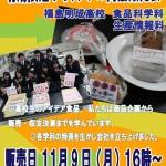 福島明成高校、地元の食材を使って生徒が企画開発したスイーツ3種を販売