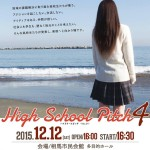 12月12日(土) 第4回High School Pitch in 相馬 開催します!