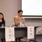 【代表登壇】松下政経塾主催ふくしまフォーラム