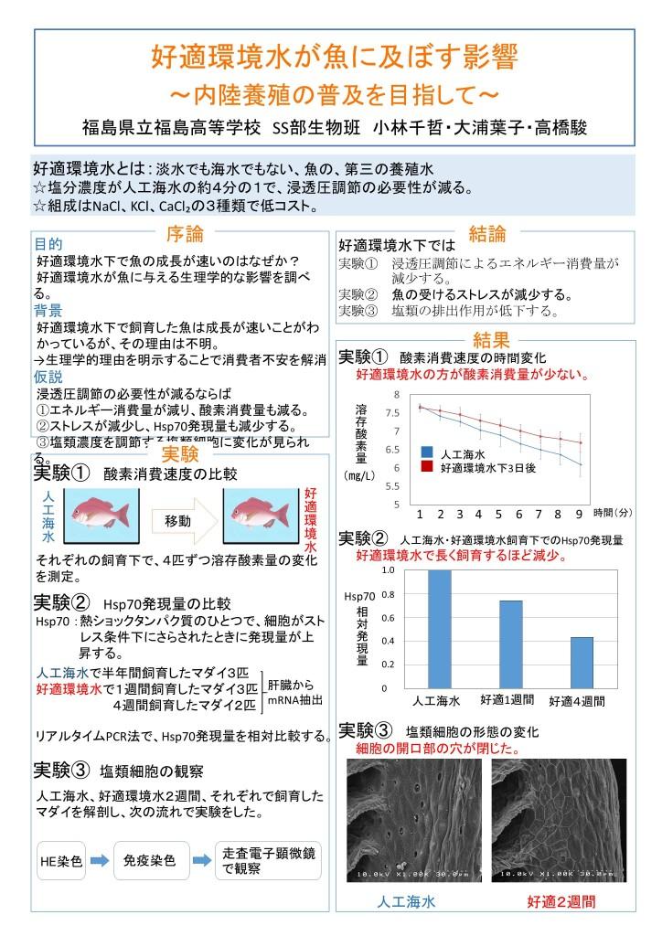 (資料1)2015 SSH全国ポスター 左①