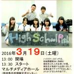 【参加者募集】3月19日(土) 第5回 High School Pitch in 南相馬 開催します!