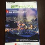 【掲載情報:季刊「観光とまちづくり」平成27年度第4号:代表伴場賢一】