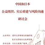 清華大学にて中国の学者やNGO関係者らと学術交流会を開きました。
