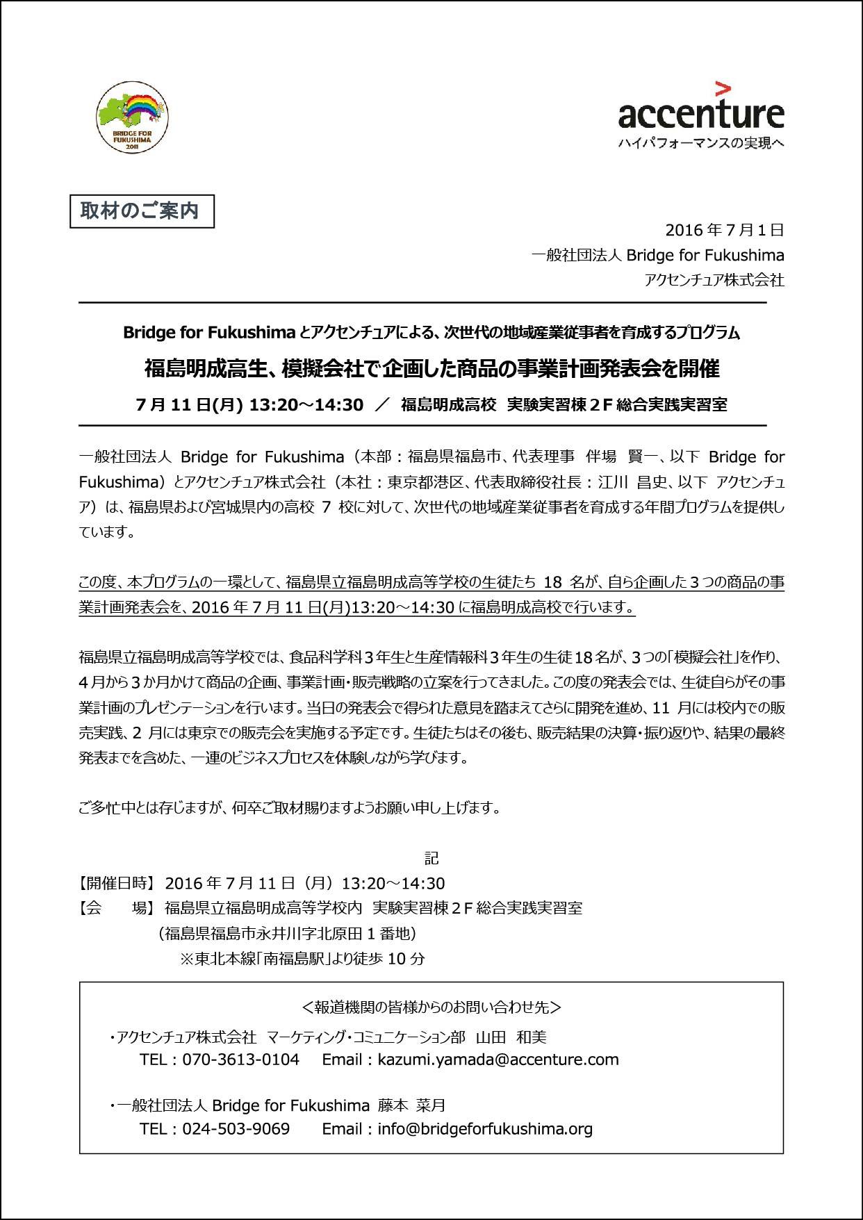 最終【取材案内】福島明成計画発表会_BFF_MCOMCLEAN (3)MCOM