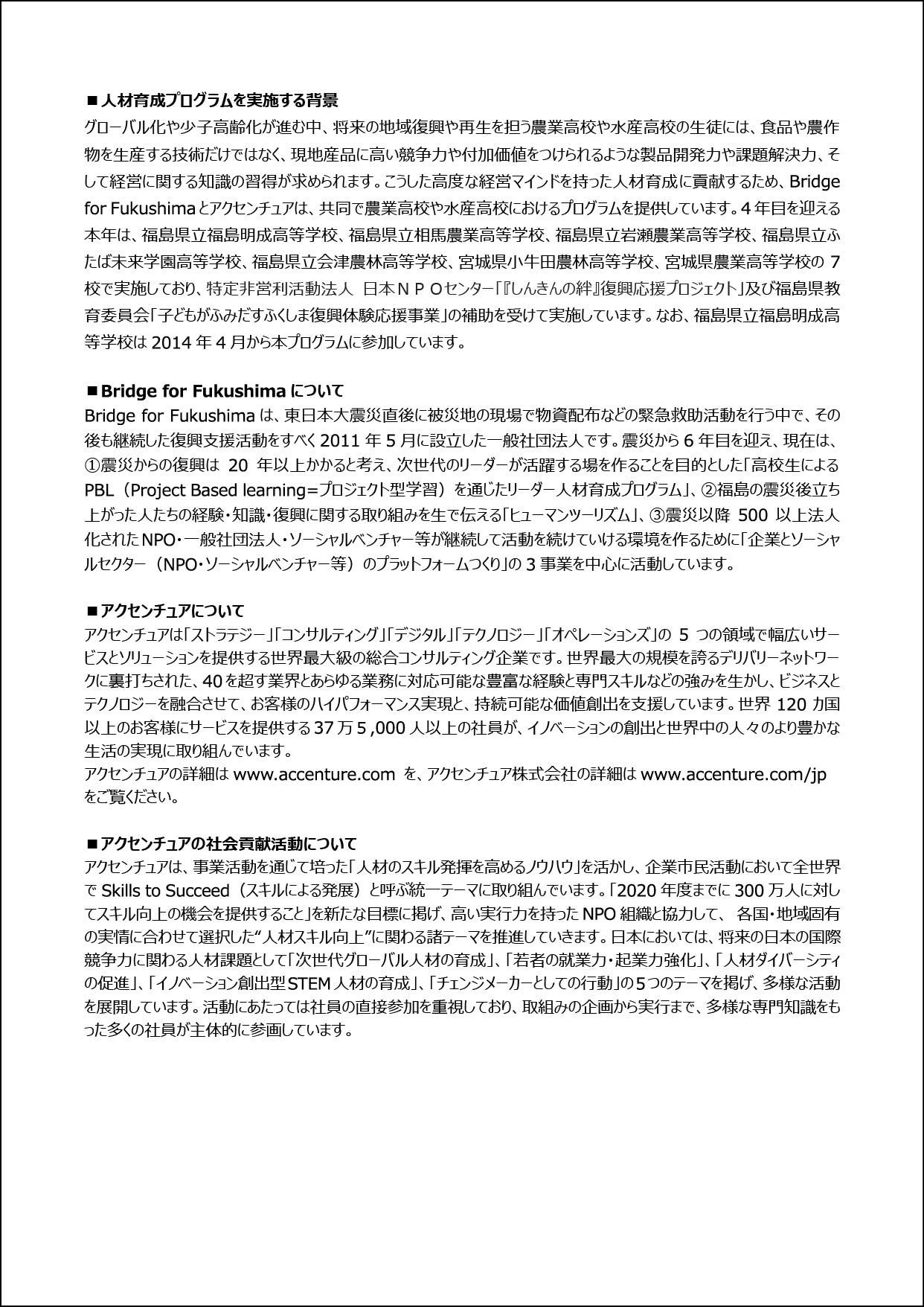 最終【取材案内】福島明成計画発表会_BFF_MCOMCLEAN (3)MCOMura