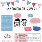 「もっとTOMODACHIプロジェクト」が福島民報に掲載されました!