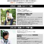 <参加者募集中>福島の若手起業家が語る 「20代で福島で起業して何がおこったのか?」in東京