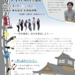【参加者募集!】3/11(土)~13(月) もっTOMO in飯坂 開催します