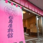 【インターン生募集】ペルソナ作りから始める旅館のブランディング!松島屋旅舘
