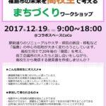 【参加者募集!】第1回福島市の未来を高校生で考えるまちづくりワークショップ