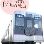 「福島に来て。」お試し移住プログラム開始します!