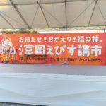 富岡町のいま・むかし⑤「富岡えびす講市」