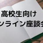 【高校生向け】オンライン座談会の開催について