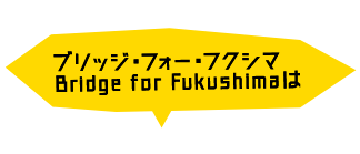 Bridge for Fukushimaは