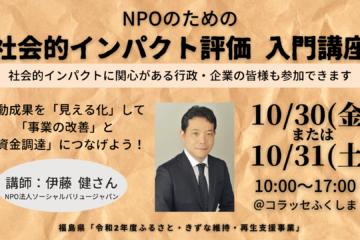【10/30・31開催!】<br> 休眠預金制度の助成を希望する団体は必見!<br>「NPOのための 社会的インパクト評価  入門講座」