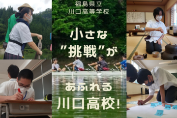 【川口高校地域みらい留学】<br>第4回地域みらい留学フェスタに参加します!
