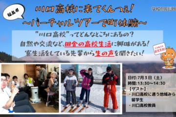 【川口高校地域みらい留学】第2回フェスタに参加します!