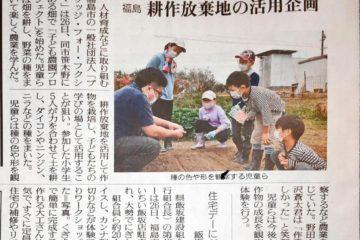 【子ども農園】初回開催しました