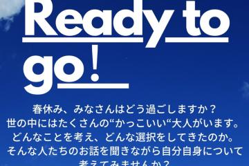 オンライン講座「Ready to go!」の定期開催が決定!!