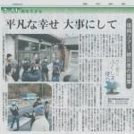 【2/5 東京新聞に掲載】