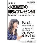 【2014年9月16日発売『改訂版 小室淑恵の即効プレゼン術』にてBFFスタッフが紹介されます】