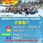 福島大学災害ボランティアセンター主催『ふくしま子どもリフレッシュスキー体験ツアー』のお知らせ