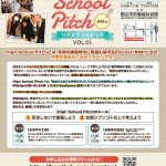 第1回HighSchoolPitch開催