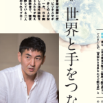 【掲載情報:JICA広報誌『mundi10月号』:代表伴場賢一】