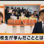 【経営マーケティングプログラム】県立福島明成高校の取組みをNHK様に特集していただきました!