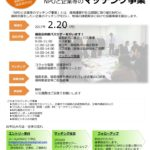 【参加企業募集中】2月20日(月)NPOと企業等のマッチング事業開催します。