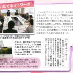 「飯館村の未来を考えるためのデータブック」が、広報いいたて2月号に取り上げられました!