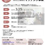 【参加企業募集】3月15日(水)『NPOと企業等のマッチング事業』開催します。
