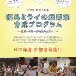 【参加者募集開始!】H29年度福島ミライの起業家育成プログラム(募集期間:H29.8.23~9.22)