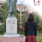 【第8回 High School Pitch@会津を開催します!】