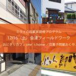 【参加者募集】12月16日(土)第2回フィールドワークin会津
